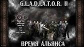чит коды на сталкер гладиатор 2 время альянса