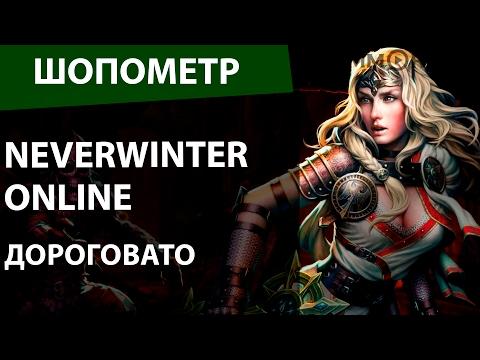 Видео Neverwinter Online. Дороговато. Шопометр