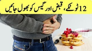 Tips for Stomach Gas Problems & Constipation Relief Tips in Urdu \ Hindi