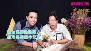 Cosmo 臥底小編 X BOYZ 覆YOU!| Cosmopolitan HK