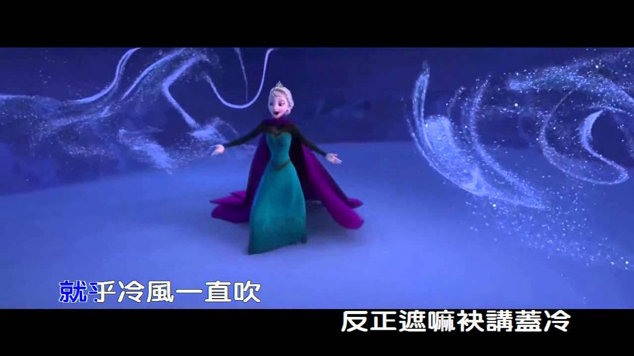 let it go 讓 它 去 台 語 版
