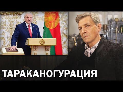 Инаугурировался как будто в тапок нагадил. Лукашенко продолжает разжигать / Невзоровские среды
