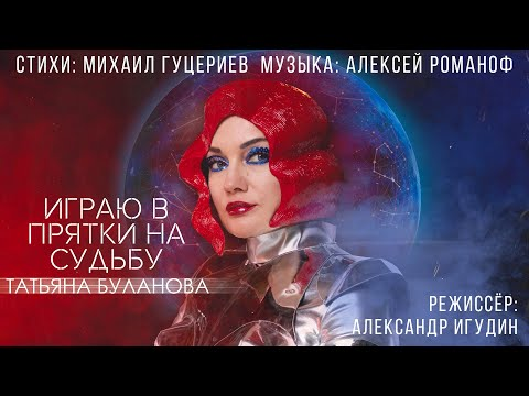 Татьяна Буланова — «Играю в прятки на судьбу» (Official Music Video)