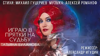 Татьяна Буланова — «Играю в прятки на судьбу» (Official Video)