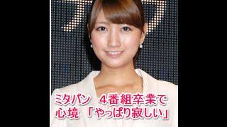 三田友梨佳、4番組卒業で心境「やっぱり寂しい」 フジテレビの三田友梨...