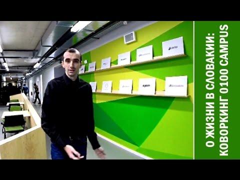 О жизни в Словакии/ИТ: экскурсия по коворкингу 0100 Campus Bratislava от пана Вовки