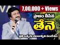 ప్రాణం తీసిన తేనె - Youth Short Message  Telugu Christian Messages 