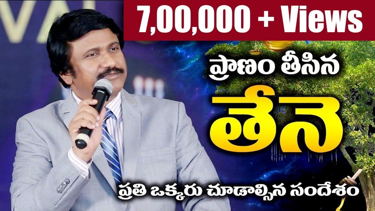 ప్రాణం తీసిన తేనె - Youth Short Message |Telugu Christian Messages|