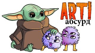 ART! АБСУРД   Инопланетяне