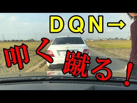 DQNベンツにあおり運転された後、停車させられた場合の対処法