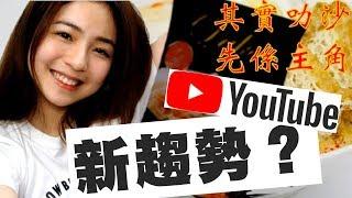【亂飲亂食】Youtube新趨勢?|Morning Routine|新加坡百勝廚 叻沙拉麵|世界第一的泡麵|文字片|長輩片|Tasting with me|It's Gini