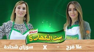 ست النكهات - سوزان شحادة وعلا فرح - الحلقة الثامنة والعشرون 28