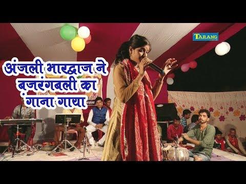 अंजलि भारद्धाज ने बजरंगबली  का सबसे हिट गाना गाया -anjali bhardwaj  bhakti song live music