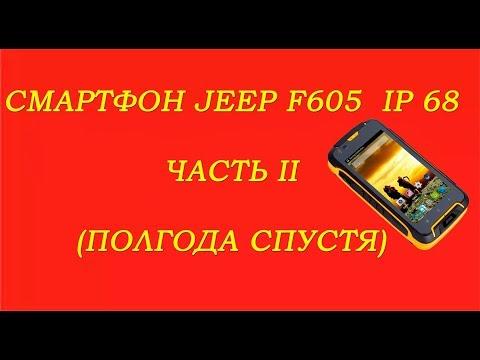 Смартфон  Jeep F605 . Обзор спустя полгода эксплуатации.