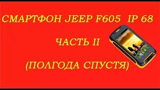 смартфон  jeep F605 . Обзор спустя полгода эксплуатации