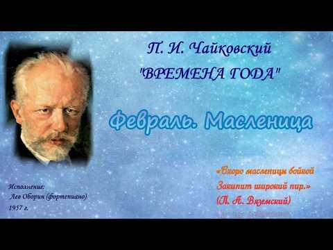 П. И. Чайковский \