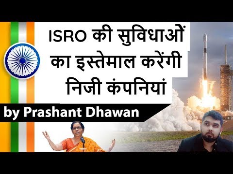 government-opens-isro-facilities-for-private-players-current-affairs-2020-#upsc