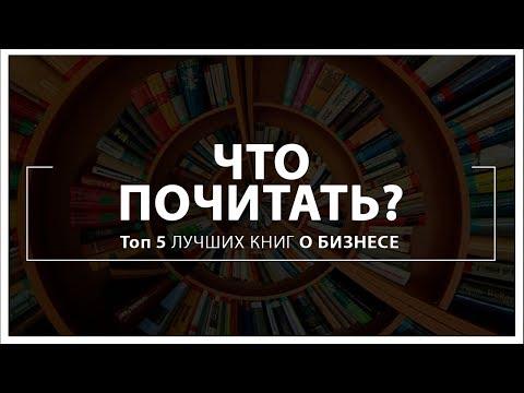 Что почитать? Топ 5 ЛУЧШИХ КНИГ О БИЗНЕСЕ