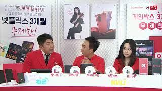 KT 갤럭시노트20 런칭 비대면 라이브 토크쇼~!