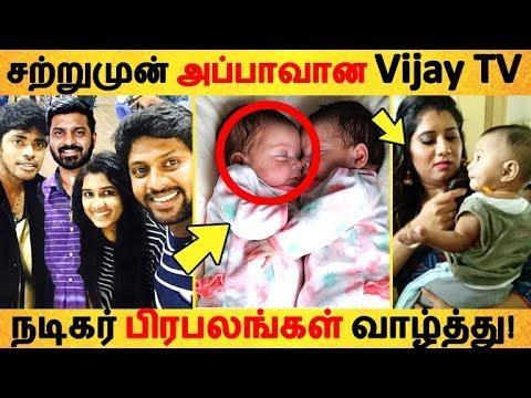 சற்றுமுன் அப்பாவான Vijay TV நடிகர் பிரபலங்கள் வாழ்த்து| Tamil Cinema News | Kollywood Latest