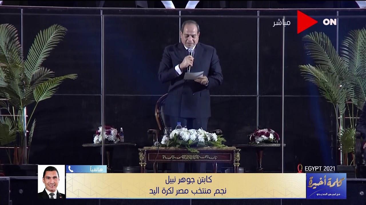 #جوهر_نبيل: بطولة كاس العالم لليد المقامة في مصر هي الأخيرة بهذا الشكل.. ويؤكد الأهم في البطولات  - 02:57-2021 / 1 / 17