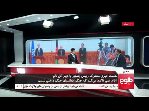 MEHWAR: Importance of NATO Chief's Trip to Afghanistan Discussed