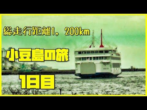【車中泊旅行】小豆島の旅一日目、フェリーで福田港→小豆島オリーブ公園へ - YouTube