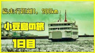 【車中泊旅行】小豆島の旅一日目、フェリーで福田港→小豆島オリーブ公園へ