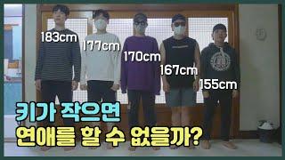 남자의 키는 연애에 있어서 중요할까? 150~180cm…