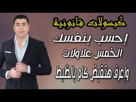 إحسب بنفسك الخمس علاوات وإعرف هتقبض كام بالظبط | كبسولات قانونية | دكتور احمد شعبان