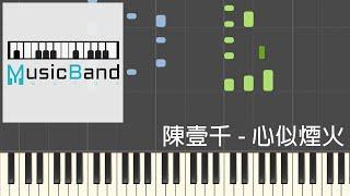 [琴譜版] 陳壹千 - 心似煙火 - Piano Tutorial 鋼琴教學 [HQ] Synthesia