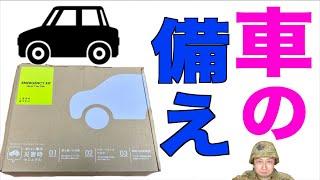 【車内の防災】車に置くべき防災セットを開けたら納得のグッズがズラリッ!!
