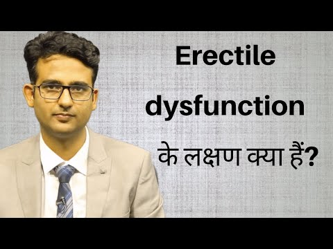 Erectile dyfunction ke