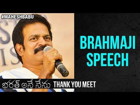 Brahmaji Speech | Bharat Ane Nenu Thank You Meet | Mahesh Babu | Kiara Advani | DSP