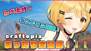 【craftopia】クラフトピア🌟まったり大冒険する!【ホロライブ/夜空メル】