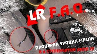 Как проверить уровень масла в 6 ступенчатой АКПП ZF на автомобилях LAND ROVER