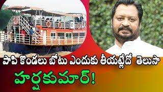 Ex MP Harsha Kumar Sensational Comments on Papi Kondalu Boat Sailing Issue | Papikondalu Houseboat
