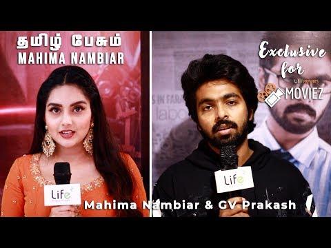 Ayngaran Movie | G V Prakash Mahima Nambiar Exclusive | Ayngaran Songs