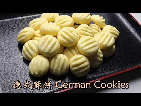 德式酥饼 German Cookies