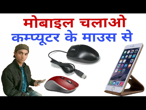 How to use mouse in Android phone [Hindi]
