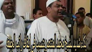 بكاء شديد للشيخ محمد المنتصر يتسبب في إيقاف راتب الجمعه