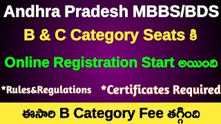 Andhra Pradesh MBBS/BDS B & C Seats Management Counselling 2020 | Vishnu's Smart Info