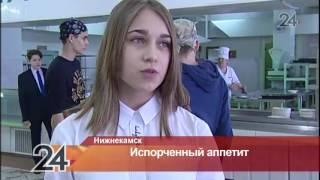В Нижнекамске дети жалуются на «сюрпризы» в еде из школьной столовой