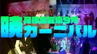 【劇団暁】熱気120% 篠原演芸場9月公演#2