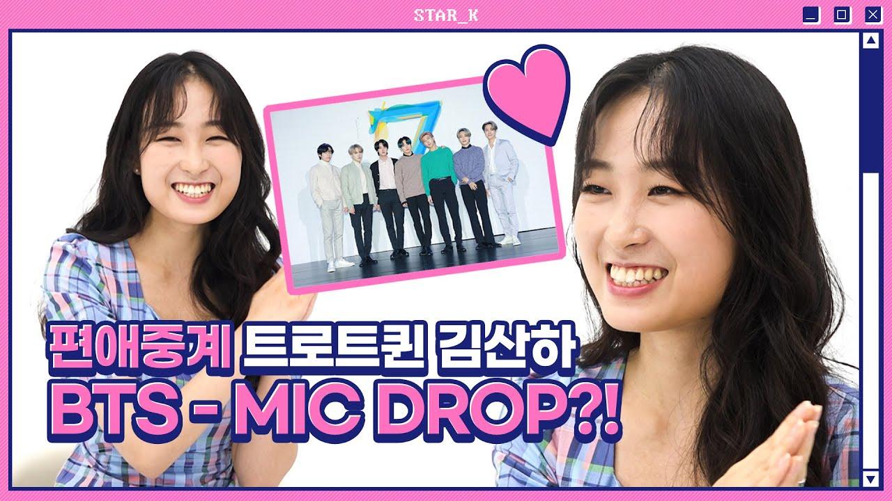 '편애중계' 트로트대전 우승자 김산하! BTS♡ 팬심 깜짝 고백? 롤모델은 송가인·손승연?