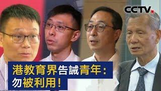香港教育界人士告诫青年勿被利用 | CCTV