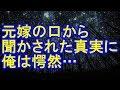 【妻浮気修羅場ネット】嫁からの最後のお願い - YouTube