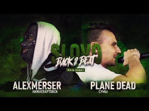 SLOVO BACK 2 BEAT: PLANE DEAD vs ALEXMERSER (MAIN-EVENT) | МОСКВА
