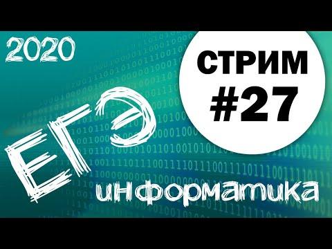 Стрим #27. ЕГЭ по информатике 2020, 11 класс. Ваши задачи