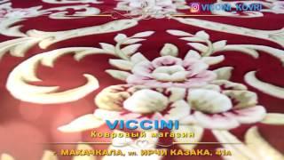 Ковровый магазин Viccini в Махачкале. Китай